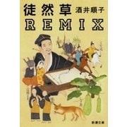 徒然草REMIX(新潮文庫)(新潮社) [電子書籍]