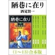 陋巷に在り(1~13) 合本版(新潮社) [電子書籍]