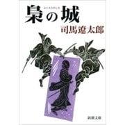 梟の城(新潮文庫)(新潮社) [電子書籍]