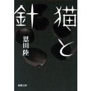 猫と針(新潮文庫)(新潮社) [電子書籍]