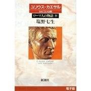 ユリウス・カエサル ルビコン以前──ローマ人の物語(電子版)IV(新潮社) [電子書籍]