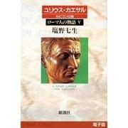 ユリウス・カエサル ルビコン以後──ローマ人の物語(電子版)V(新潮社) [電子書籍]
