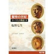賢帝の世紀──ローマ人の物語(電子版)IX(新潮社) [電子書籍]