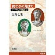 終わりの始まり──ローマ人の物語(電子版)XI(新潮社) [電子書籍]