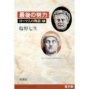 最後の努力──ローマ人の物語(電子版)XIII(新潮社) [電子書籍]