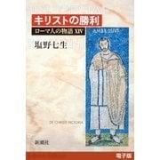 キリストの勝利──ローマ人の物語(電子版)XIV(新潮社) [電子書籍]