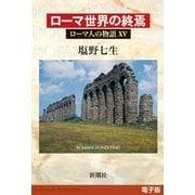 ローマ世界の終焉──ローマ人の物語(電子版)XV(新潮社) [電子書籍]