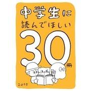 中学生に読んでほしい30冊 2015(新潮社) [電子書籍]