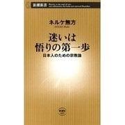 迷いは悟りの第一歩―日本人のための宗教論―(新潮新書)(新潮社) [電子書籍]