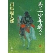 馬上少年過ぐ(新潮文庫)(新潮社) [電子書籍]