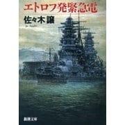 エトロフ発緊急電(新潮文庫)(新潮社) [電子書籍]