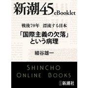 戦後70年 漂流する日本 「国際主義の欠落」という病理―新潮45eBooklet(新潮社) [電子書籍]
