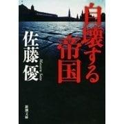 自壊する帝国(新潮文庫)(新潮社) [電子書籍]