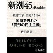 戦後70年 漂流する日本 国防を忘れた「異形の民主主義」―新潮45eBooklet(新潮社) [電子書籍]