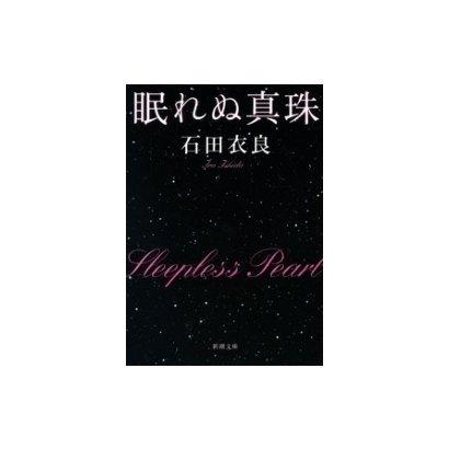 眠れぬ真珠(新潮文庫)(新潮社) [電子書籍]