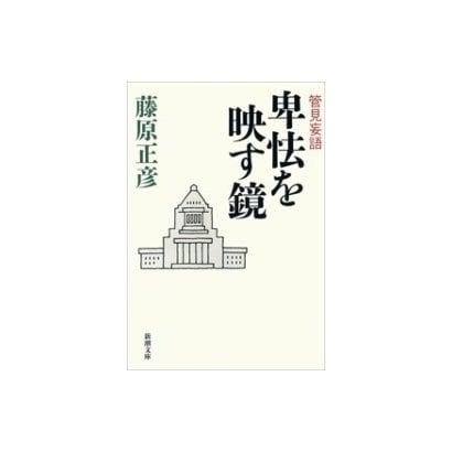 管見妄語 卑怯を映す鏡(新潮文庫)(新潮社) [電子書籍]