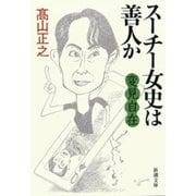 変見自在 スーチー女史は善人か(新潮文庫)(新潮社) [電子書籍]
