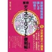 東京ディズニーリゾート便利帖〈第3版〉(新潮社) [電子書籍]