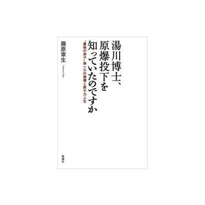 ヨドバシ.com - 湯川博士、原爆...