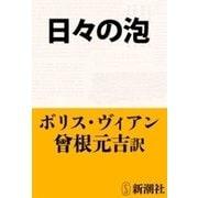 日々の泡(新潮文庫)(新潮社) [電子書籍]