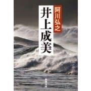 井上成美(新潮文庫)(新潮社) [電子書籍]