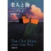 老人と海(新潮文庫)(新潮社) [電子書籍]
