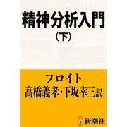 精神分析入門(下)(新潮文庫)(新潮社) [電子書籍]