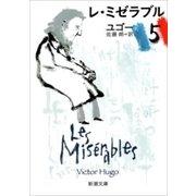 レ・ミゼラブル(五)(新潮文庫)(新潮社) [電子書籍]