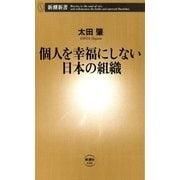 個人を幸福にしない日本の組織(新潮新書)(新潮社) [電子書籍]