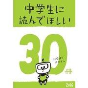 中学生に読んでほしい30冊 2016(新潮社) [電子書籍]