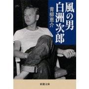風の男 白洲次郎(新潮文庫)(新潮社) [電子書籍]