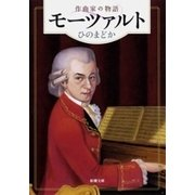 モーツァルト―作曲家の物語―(新潮文庫)(新潮社) [電子書籍]