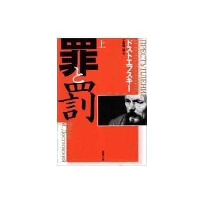 罪と罰(上)(新潮文庫)(新潮社) [電子書籍]