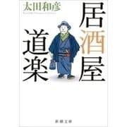 居酒屋道楽(新潮文庫)(新潮社) [電子書籍]
