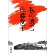 私の遺言(新潮文庫)(新潮社) [電子書籍]