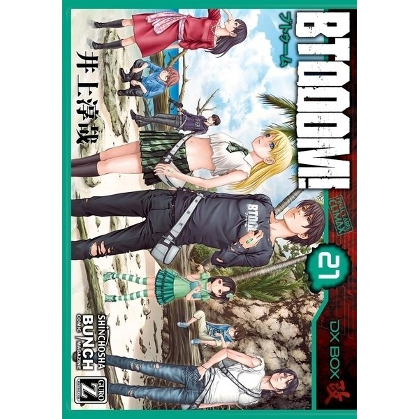 BTOOOM! 21巻(新潮社) [電子書籍]