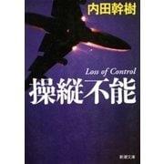 操縦不能(新潮文庫)(新潮社) [電子書籍]