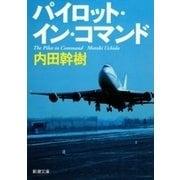 パイロット・イン・コマンド(新潮文庫)(新潮社) [電子書籍]