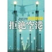 拒絶空港(新潮文庫)(新潮社) [電子書籍]