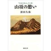 山頂の憩い―「日本百名山」その後―(新潮文庫)(新潮社) [電子書籍]