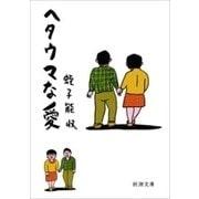 ヘタウマな愛(新潮文庫)(新潮社) [電子書籍]