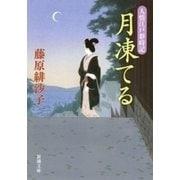 月凍てる―人情江戸彩時記―(新潮文庫)(新潮社) [電子書籍]