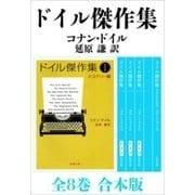 ドイル傑作集 全8巻 合本版(新潮社) [電子書籍]