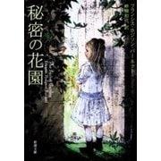 秘密の花園(新潮文庫)(新潮社) [電子書籍]