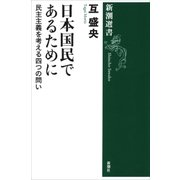 日本国民であるために―民主主義を考える四つの問い―(新潮選書)(新潮社) [電子書籍]