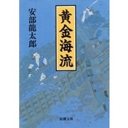 黄金海流(新潮文庫)(新潮社) [電子書籍]