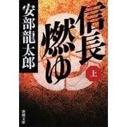 信長燃ゆ(上)(新潮文庫)(新潮社) [電子書籍]