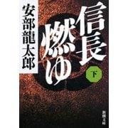 信長燃ゆ(下)(新潮文庫)(新潮社) [電子書籍]