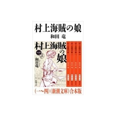 村上海賊の娘(一~四)(新潮文庫) 合本版(新潮社) [電子書籍]