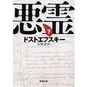 悪霊(下)(新潮文庫)(新潮社) [電子書籍]